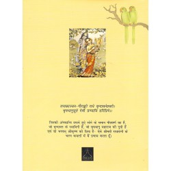 srimati in hindi